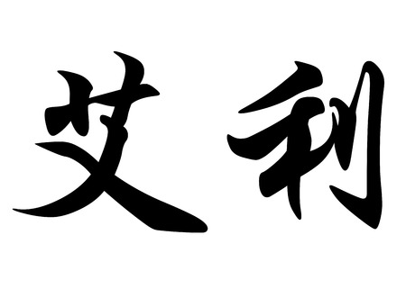 English name Elie in chinese kanji calligraphy characters or japanese characters