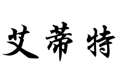 kanji: English name Edite in chinese kanji calligraphy characters or japanese characters