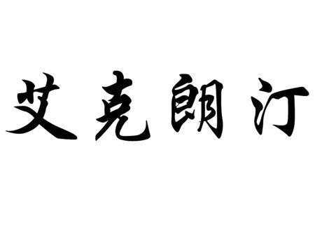 eglantine: English name Eglantine in chinese kanji calligraphy characters or japanese characters Stock Photo