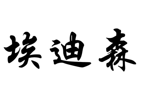 edison: English name Edison in chinese kanji calligraphy characters or japanese characters Stock Photo