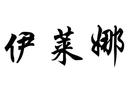surname: English name Elaina in chinese kanji calligraphy characters or japanese characters