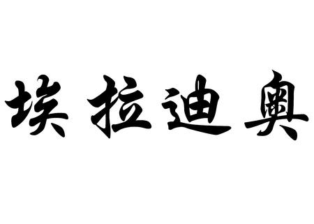 kanji: English name Eladio in chinese kanji calligraphy characters or japanese characters