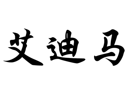 kanji: English name Edilmar in chinese kanji calligraphy characters or japanese characters Stock Photo