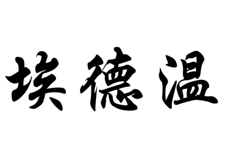 surname: English name Edwin in chinese kanji calligraphy characters or japanese characters