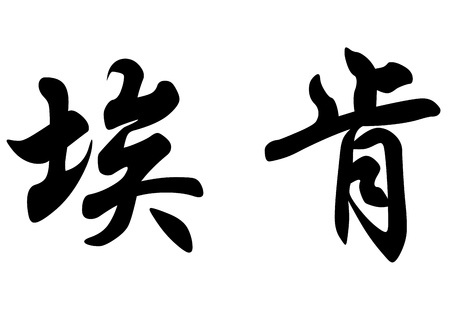 japanese characters: English name Eiken in chinese kanji calligraphy characters or japanese characters