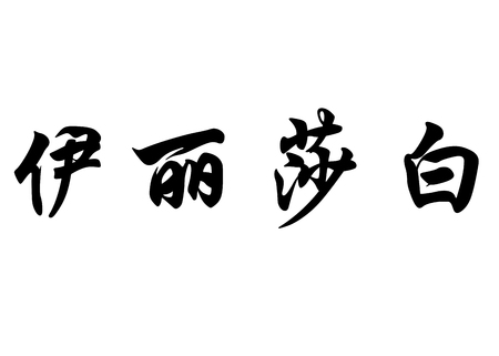 elisabeth: English name Elisabeth in chinese kanji calligraphy characters or japanese characters