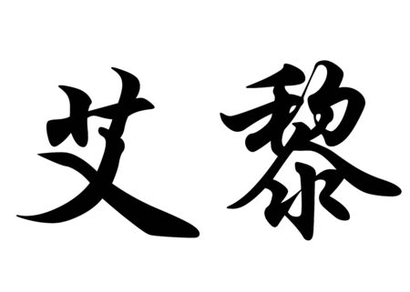 japanese characters: English name Eli in chinese kanji calligraphy characters or japanese characters Stock Photo