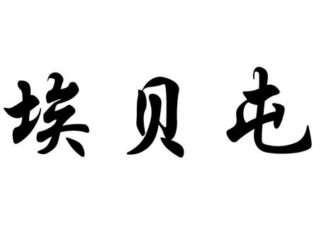 kanji: English name Eberton in chinese kanji calligraphy characters or japanese characters Stock Photo