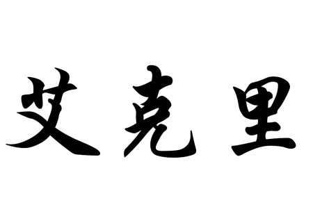 English name Ekrie in chinese kanji calligraphy characters or japanese characters