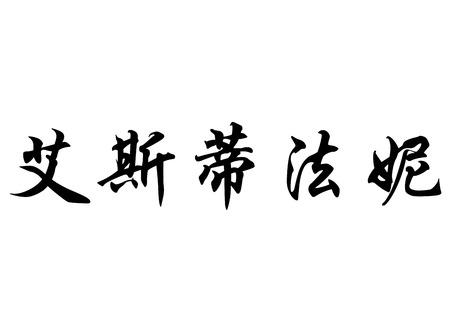 kanji: English name Estefanny in chinese kanji calligraphy characters or japanese characters