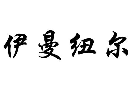 kanji: English name Emmanuelle in chinese kanji calligraphy characters or japanese characters Stock Photo