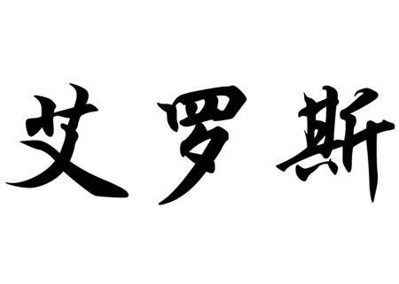eros: English name Eros in chinese kanji calligraphy characters or japanese characters