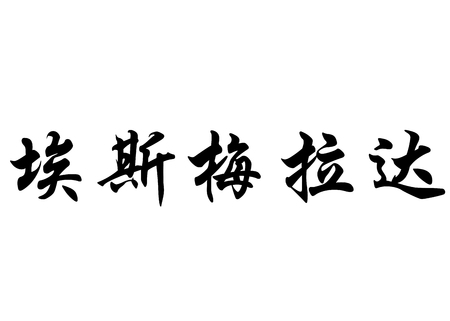 English name Esmeralda in chinese kanji calligraphy characters or japanese characters