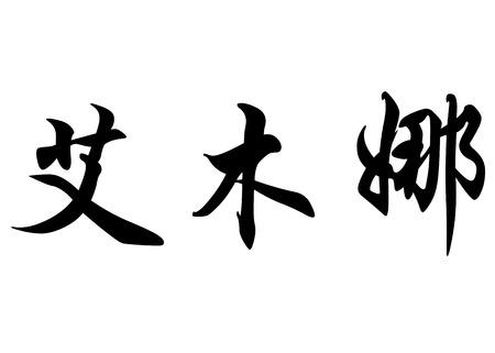 kanji: English name Emna in chinese kanji calligraphy characters or japanese characters