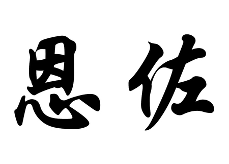 enzo: English name Enzo in chinese kanji calligraphy characters or japanese characters Stock Photo
