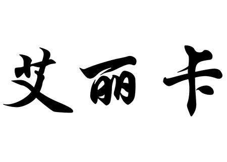 English name Erika in chinese kanji calligraphy characters or japanese characters