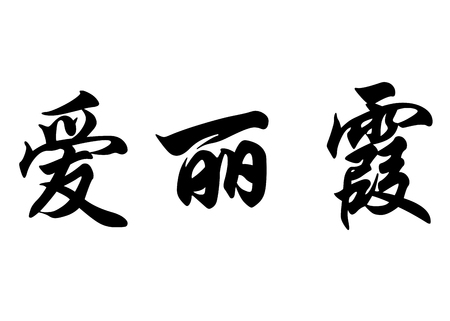 surname: English name Elysia in chinese kanji calligraphy characters or japanese characters Stock Photo