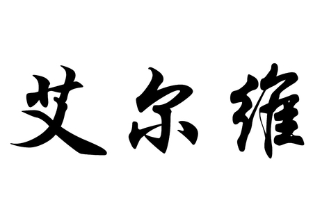 surname: English name Elvire in chinese kanji calligraphy characters or japanese characters