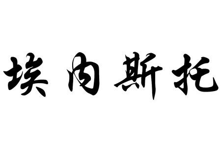 kanji: English name Ernesto in chinese kanji calligraphy characters or japanese characters