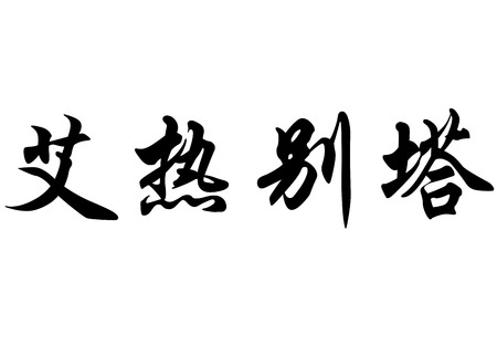 kanji: English name Elzbieta in chinese kanji calligraphy characters or japanese characters Stock Photo