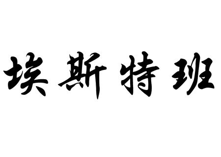 japanese characters: English name Esteban in chinese kanji calligraphy characters or japanese characters Stock Photo