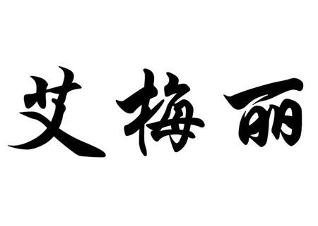 kanji: English name Emelie in chinese kanji calligraphy characters or japanese characters Stock Photo