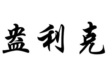 kanji: English name Enrick in chinese kanji calligraphy characters or japanese characters Stock Photo