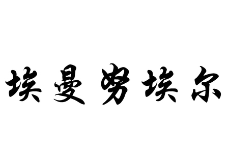 surname: English name Emanuil in chinese kanji calligraphy characters or japanese characters