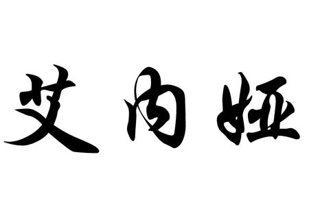 enea: English name Enea in chinese kanji calligraphy characters or japanese characters