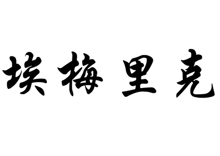 surname: English name Emerico in chinese kanji calligraphy characters or japanese characters