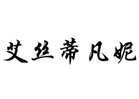 kanji: English name Estefany in chinese kanji calligraphy characters or japanese characters Stock Photo