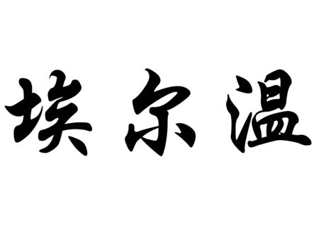 surname: English name Elvin in chinese kanji calligraphy characters or japanese characters