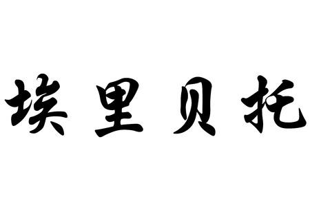 kanji: English name Eriberto in chinese kanji calligraphy characters or japanese characters Stock Photo