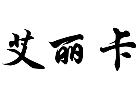 erica: English name Erica in chinese kanji calligraphy characters or japanese characters