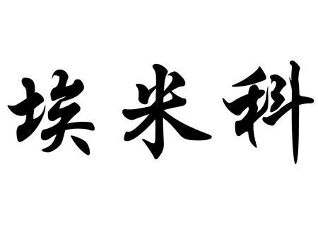 kanji: English name Emiko in chinese kanji calligraphy characters or japanese characters