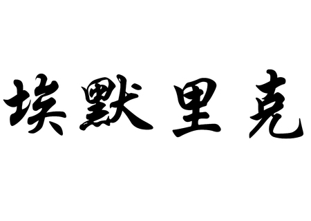 kanji: English name Emerick in chinese kanji calligraphy characters or japanese characters