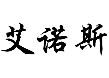 surname: English name Enos in chinese kanji calligraphy characters or japanese characters