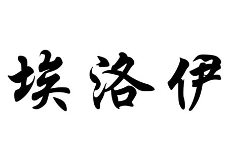 English name Eloy in chinese kanji calligraphy characters or japanese characters