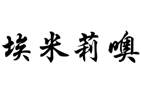 kanji: English name Emilio in chinese kanji calligraphy characters or japanese characters