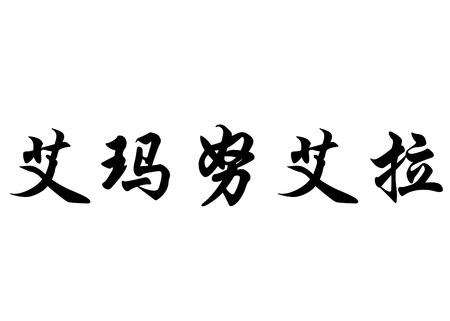 kanji: English name Emanuela in chinese kanji calligraphy characters or japanese characters