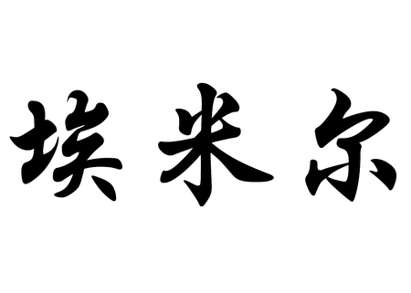 surname: English name Emile in chinese kanji calligraphy characters or japanese characters Stock Photo