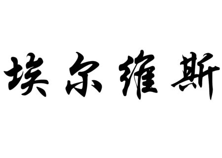 japanese characters: English name Elvis in chinese kanji calligraphy characters or japanese characters
