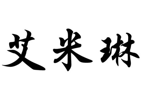 English name Emeline or Emelyne in chinese kanji calligraphy characters or japanese characters