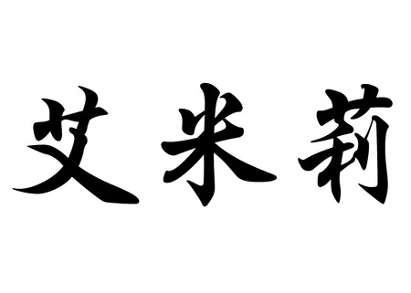 kanji: English name Emilie or Emily in chinese kanji calligraphy characters or japanese characters