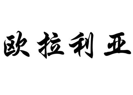 kanji: English name Eulalia in chinese kanji calligraphy characters or japanese characters Stock Photo