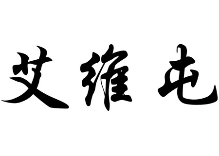 English name Everton in chinese kanji calligraphy characters or japanese characters Stock Photo
