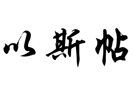 esther: English name Esther in chinese kanji calligraphy characters or japanese characters