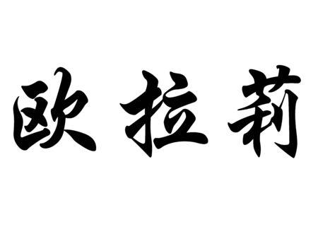 kanji: English name Eulalie in chinese kanji calligraphy characters or japanese characters Stock Photo