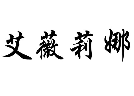 surname: English name Ewelina in chinese kanji calligraphy characters or japanese characters