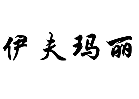 kanji: English name Eve-Marie in chinese kanji calligraphy characters or japanese characters